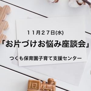 11/27*【お片づけお悩み座談会】参加者さま募集中!