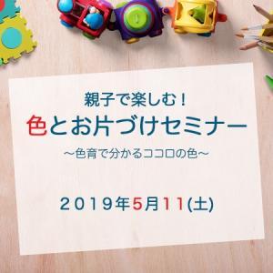 5/11*【親子で楽しむ!色育とお片づけセミナー】開催します