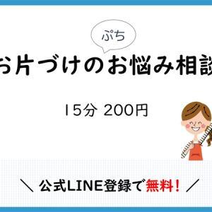 【速報!!】5/12*お片づけ相談会・LINE登録で無料に!