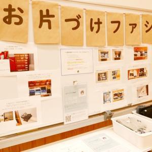 【開催報告】5/12お片づけ展示&相談会@お下がり交換会