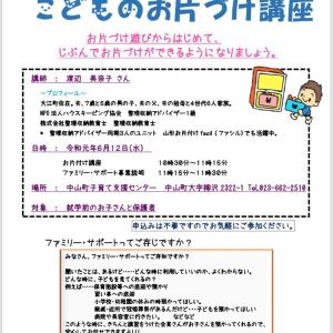 【6/12開催】中山町子育て支援センターにてお片づけミニ講座