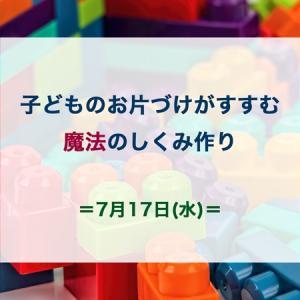 7/17*【子どものお片づけがすすむ 魔法のしくみ作り】開催します