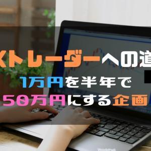 FXトレーダーへの道!1万円を半年で50万円にする企画