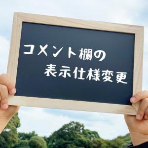 【お知らせ】コメント欄の表示仕様変更