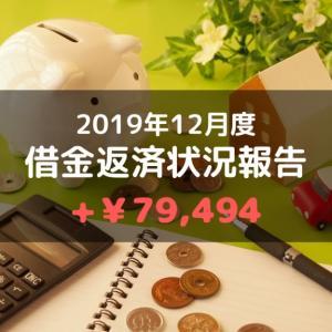 2019年12月度の借金返済状況【+79,494円】