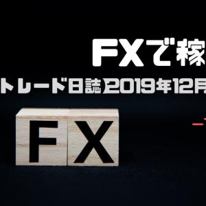 -10円★2019年12月2W【FXトレード日誌】
