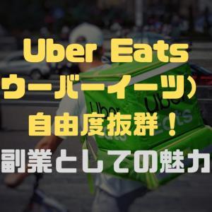 Uber Eats(ウーバーイーツ)は自由度抜群!副業としての魅力