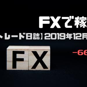 -606円★2019年12月3W【FXトレード日誌】