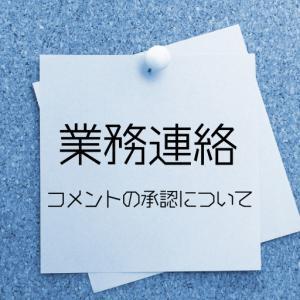 【業務連絡】コメントの承認について