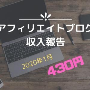 アフィリエイトブログ収入報告【430円】2020年1月