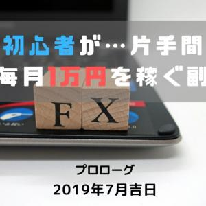 FX初心者が片手間FXで毎月1万円を稼ぐ副業(プロローグ)