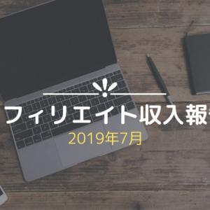 アフィリエイト収入報告【770円】2019年7月