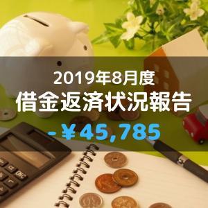 2019年8月度の借金返済状況【-45,785円】