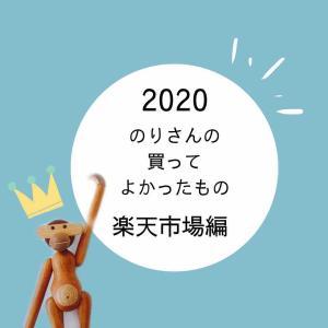 のりさんの2020年コレ買ってよかったモノ~楽天市場編~