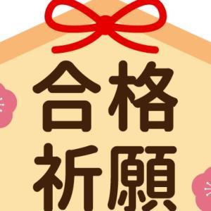 【中学受験】注目☆併願校について【埼玉~受験編♪】