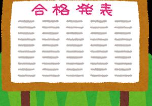 【中学受験】1月20日~注目☆併願校について☆新千葉御三家【千葉~受験編♪】