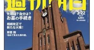 【東大 学校別ランキング】過去と現在(直近)ベスト3【都立校→私立校】