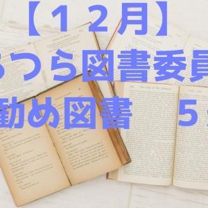 【図書委員会】12月 お勧め図書は こちらなり【5冊】