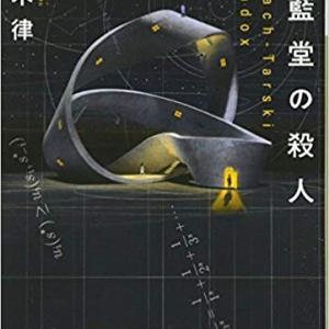 【小説】伽藍堂の殺人【4作目】