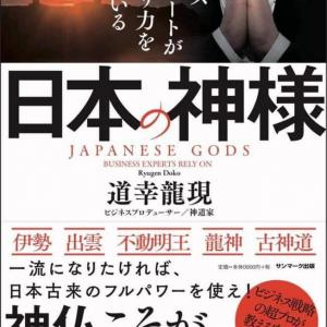 道幸さんの新刊 ビジネスエキスパートがこっそり力を借りている日本の神様