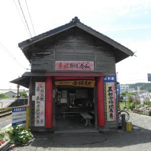 大井川鐵道-05:五和駅