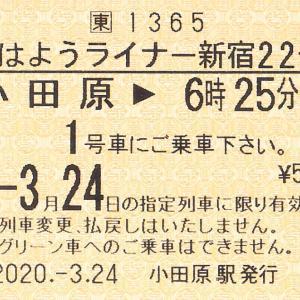 ムーンライトながら⇒おはようライナー新宿22号乗車