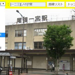 JR各駅画像集サイト立ち上げ