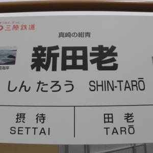 三陸鉄道-29:新田老駅