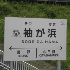 三陸鉄道全駅画像スライドショー