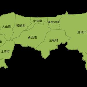 【鳥取編】beatmaniaIIDX(弐寺)行脚erによる日本一周旅行~⑨日目~