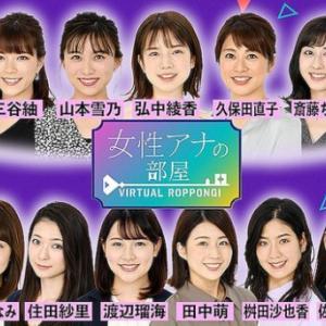 テレビ朝日の夏のイベントのポスター考察、弘中ちゃん好感度を上げる写真集プロモーション