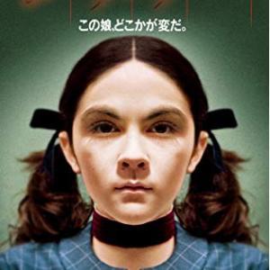 【ネタバレあり】映画「エスター」を弘中アナで勝手に妄想して膨らます(笑)