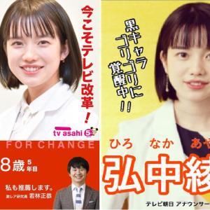 参議院選挙!の考察と吉本問題、宮迫さんの記者会見 女子アナはテレビ朝日竹内アナ退社