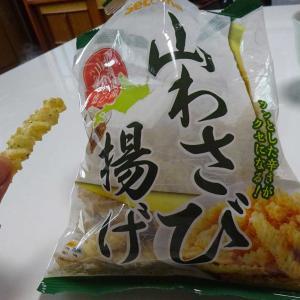 北海道の味 自宅でもぽりぽり🍟 😋