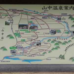 山中温泉 レンタサイクルでぶらり旅....🚲.....🚲.....