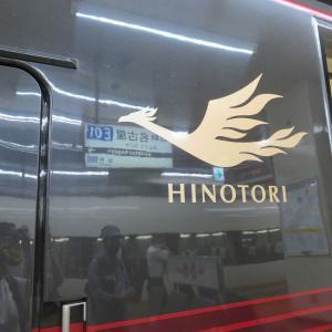 下呂温泉♨ 癒やしの旅 HINOTORIで帰阪~😊