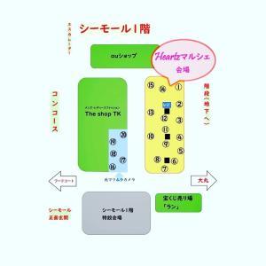 """""""【Heartzマルシェ】vol.13 出店者さんの紹介です〜その1〜"""""""