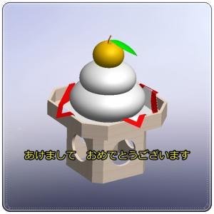 3D CAD  モデリングーあけましておめでとうございます
