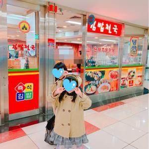 子連れで韓国✨3日目最終日あっという間の大邱旅行が終了しました。