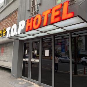 大邱はホテル選びが難しい(;'∀')今回宿泊したホテルを紹介します!(トップホテル)