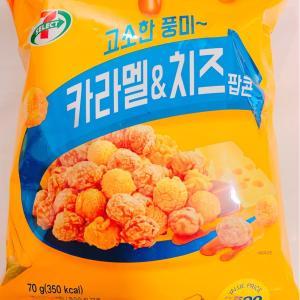 【韓国お菓子】韓国のトレンドの味。단짠(タンチャン)キャラメル&チーズポップコーン(セブンイレブン限定)