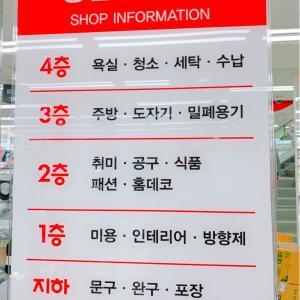 【大邱】お手頃なお土産が買いたい方は韓国のダイソーがおススメ✨