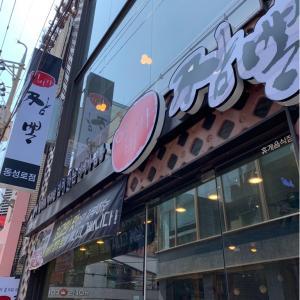 大邱の東城路でタンスユク&ジャジャンミョン&チャンポンを食べに行ったら.....有名店発見!