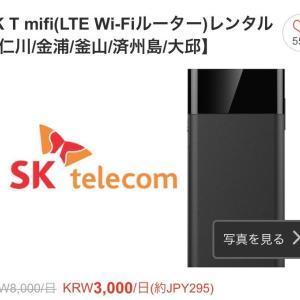 旅の必需品Wi-Fiルーター。今回はコネストでSK T mifiをレンタルしました😊