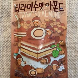 【韓国お菓子】ティラミス味アーモンドがたまらなくおいしかった!!韓国のアーモンド最強すぎる!!