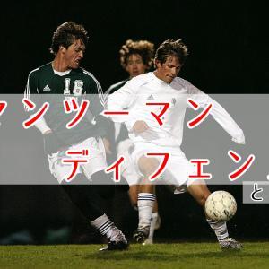 【第4回サッカー講座】ゾーンディフェンスについて!!今日もコロナでサッカー講座(汗)