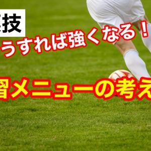 ボトムアップ理論のやり方⑤ 練習から試合、試合から練習への最高のサイクル!!