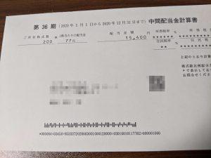 ひとのときを想うJTからの配当受取報告【5回目】