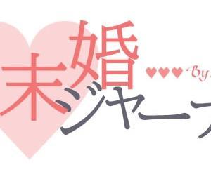 【週末婚ジャーナル】メルマガ始めます!