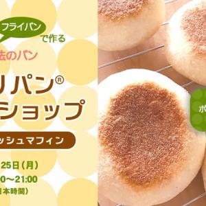 世界一カンタンなパンを作ってみませんか?!Norikoさんのポリパン®ワークショップ開催します!
